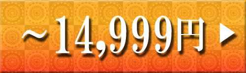 おせち価格~14999円一覧