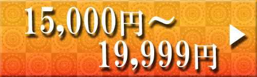 おせち価格15,000円~19999円一覧