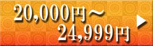 おせち価格20,000円~24,999円一覧