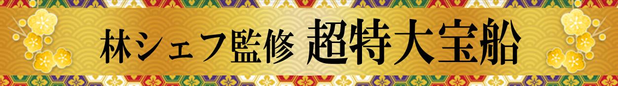 通販おせち2017人気No4:人気シェフ林裕人監修超特大宝船